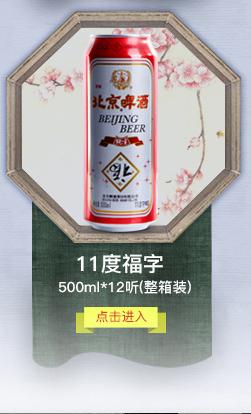 北京啤酒(Beijing beer)11度珍品纯生听罐装 330ml*24听整箱装 口感强劲-京东