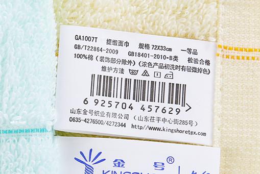 金号纯棉提缎毛巾GA1007T六条装混色 柔软吸水面巾 72*33cm 80g/条-京东