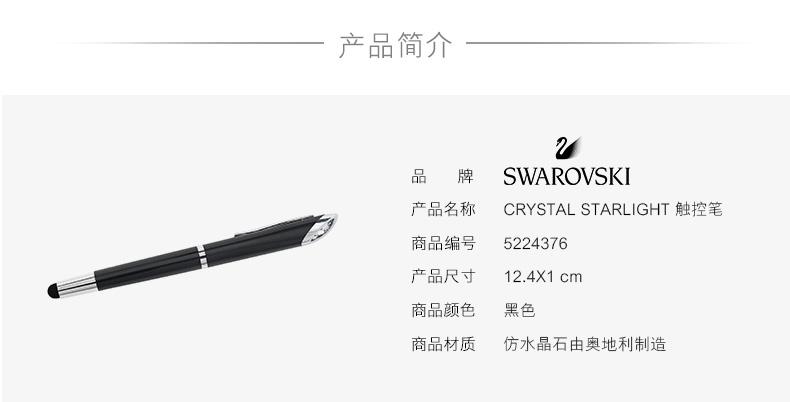 SWAROVSKI 施华洛世奇 水晶般质感圆珠笔 黑色 5224376-京东