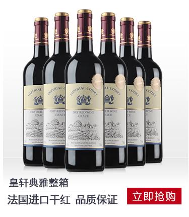 法国原瓶进口红酒 皇轩干红葡萄酒(典雅版)6支整箱装750m...-京东