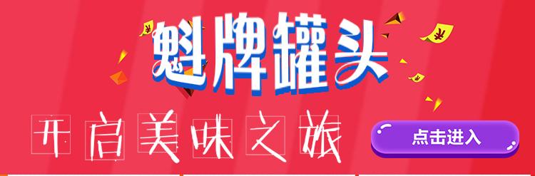 魁牌 红烧牛肉罐头 休闲零食泡面拌饭伴侣 进口牛肉户外方便速...-京东