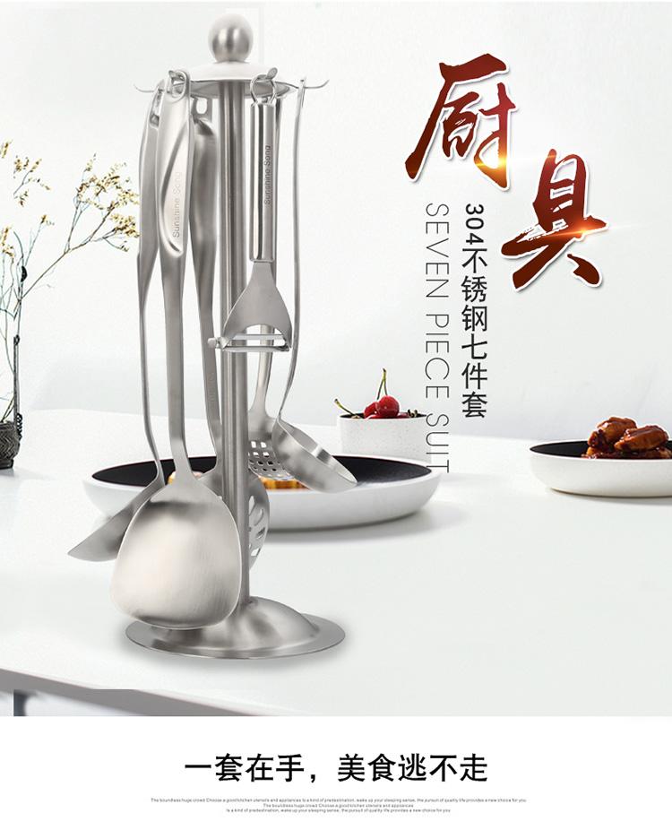 阳光飞歌 304不锈钢厨具七件套 SUNSHINE SONG...-京东