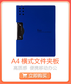 广博(GuangBo)高质感A4横式加厚文件夹板/彩色档案夹...
