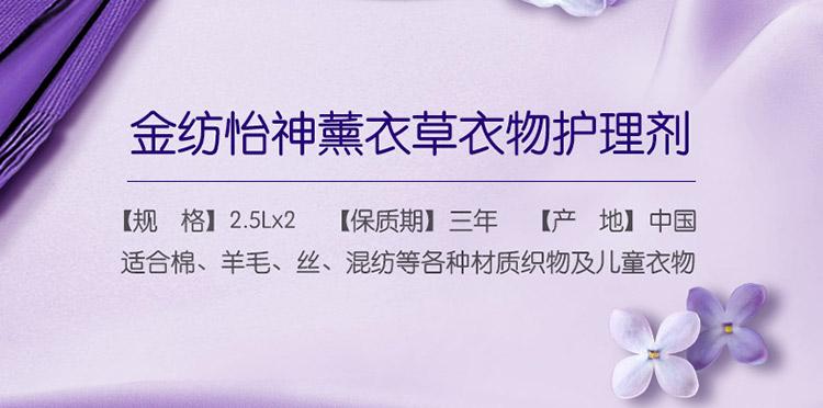 金纺 衣物护理剂 怡神薰衣草 2.5L+2.5L(柔顺剂)-京东