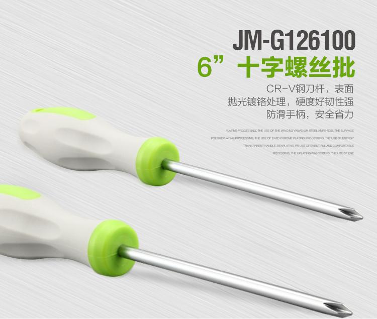 吉米家居 JM-G126100 十字螺丝刀梅花螺丝批起子改锥精工系列6*100mm-京东