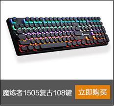 魔炼者(MAGIC-REFINER)1505 混光复古圆键帽108键吃鸡专业电竞游戏机械键盘青轴-京东
