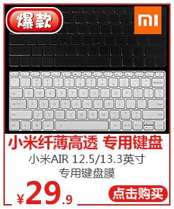 宜客莱(ECOLA)笔记本键盘膜保护膜小米AIR 13.3英...-京东