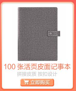 广博(GuangBo)100张A5按扣活页笔记本子/皮面记事...-京东