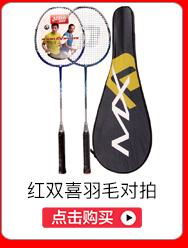 红双喜DHS羽毛球拍对拍羽拍E-MX202-2已穿线-京东