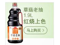海天 草菇老抽 黄豆酿造酱油红烧酱油 调味料调料1.9L-京东