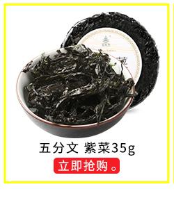 五分文 紫菜干货福建宁德特产 紫菜35g/袋-京东
