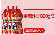 李锦记 番茄沙司 番茄酱调味料烘焙意面酱 320g*3-京东