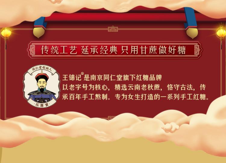 王锦记同仁堂老红糖块云南黑糖块大姨妈 月子期间 产妇适用 原味220g/罐-京东