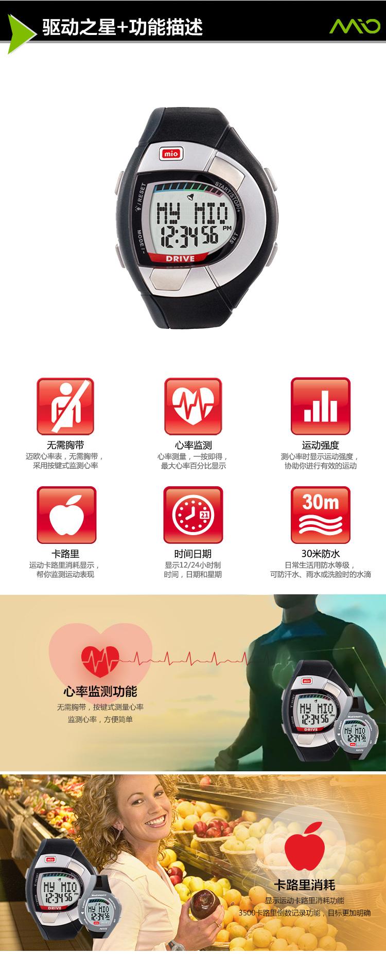 迈欧(MIO)心率表 户外跑步运动系列无心率带 卡路里骑行减肥健身手表-京东
