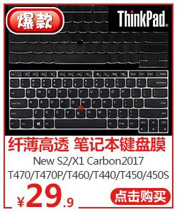 宜客莱(ECOLA)笔记本键盘膜保护膜ThinkPad Ne...-京东