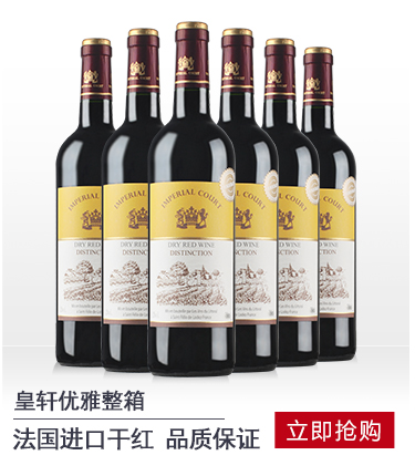 法国原瓶进口红酒 皇轩干红葡萄酒(优雅版)6支整箱装750m...-京东