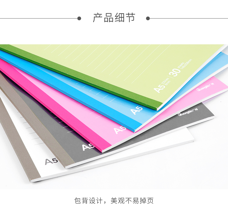 广博(GuangBo)10本装30张A5无线装订本笔记本子/软抄本/办公用品 颜色混装GBR51000-京东