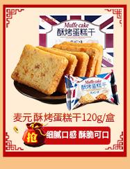 麦元食品 酥脆面包干零食糕点 酥烤蛋糕肉松味120g/盒-京东