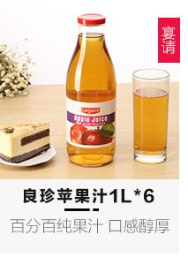 良珍(Legent)苹果汁 西班牙进口 果汁饮料饮品 100...
