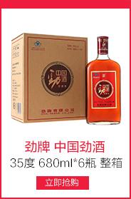 劲牌 中国劲酒 35度 520ml*2瓶 礼盒装-京东