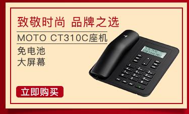 摩托罗拉(Motorola)CT310C固定有绳电话机座机来电显示免电池大屏幕欧式时尚办公商务家用有线座机(黑色)-京东