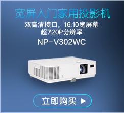 NEC NP-V302WC 办公 投影机 投影仪(800P高清分辨率 3000流明  双HDMI)-京东