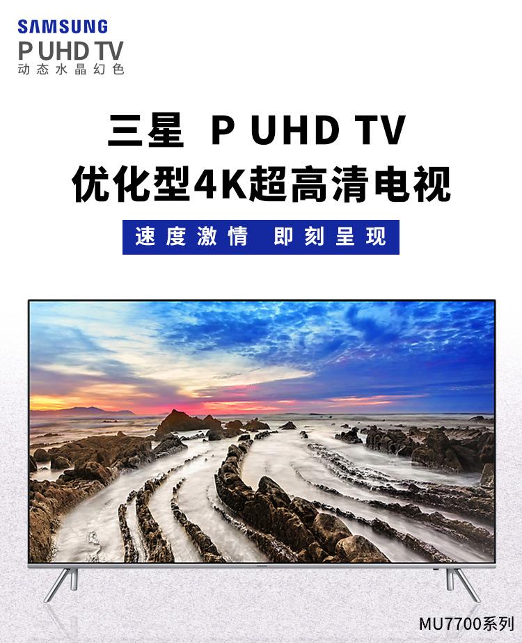 三星(SAMSUNG) UA82MU7700JXXZ 82英寸4K超高清 HDR平板液晶电视-京东