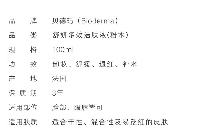 【京东超市】贝德玛(Bioderma)舒妍洁肤液100ml 卸妆水(粉水 卸妆 眼唇 舒缓 保湿)-京东