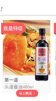 【京东超市】海天 老字号 第一道头道酱油  480ml-京东