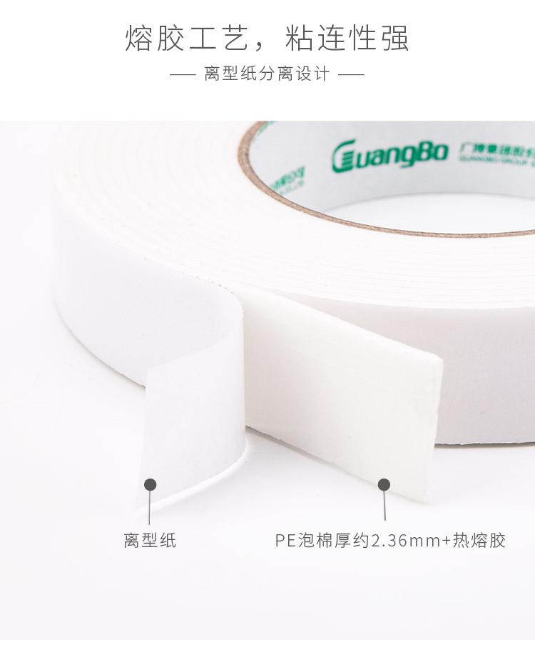 广博(GuangBo)6卷装24mm*5y双面海绵胶带泡沫泡...-京东