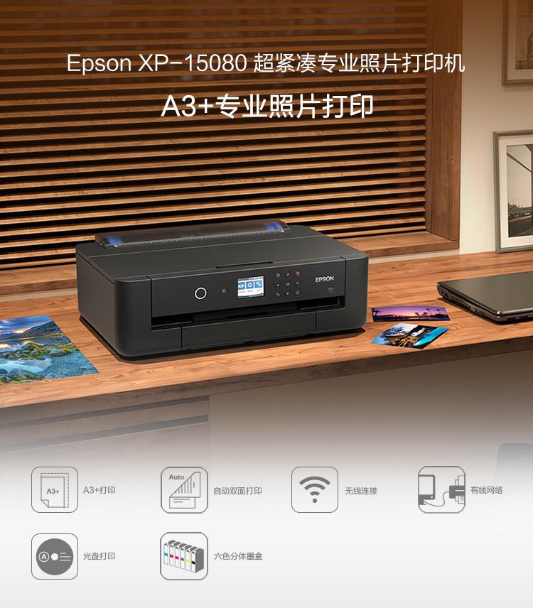 爱普生(EPSON)XP-15080 超紧凑A3+专业照片打印机-京东