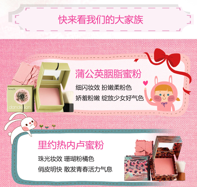 benefit贝玲妃里约热内卢蜜粉(粉红)8g(粉饼/粉底/散粉)-京东