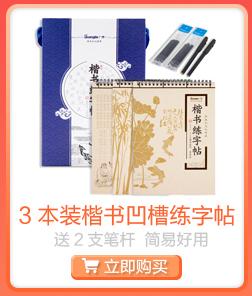 广博(GuangBo)三本装楷书凹槽练字帖成人版送2支笔杆/...-京东