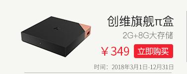 创维(Skyworth)π盒 智能网络电视机顶盒 4K高清H...-京东
