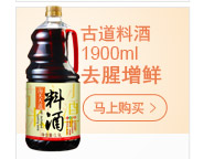 海天 古道料酒 做菜调料调味料(香味浓郁去腥解膻)1.9L-京东