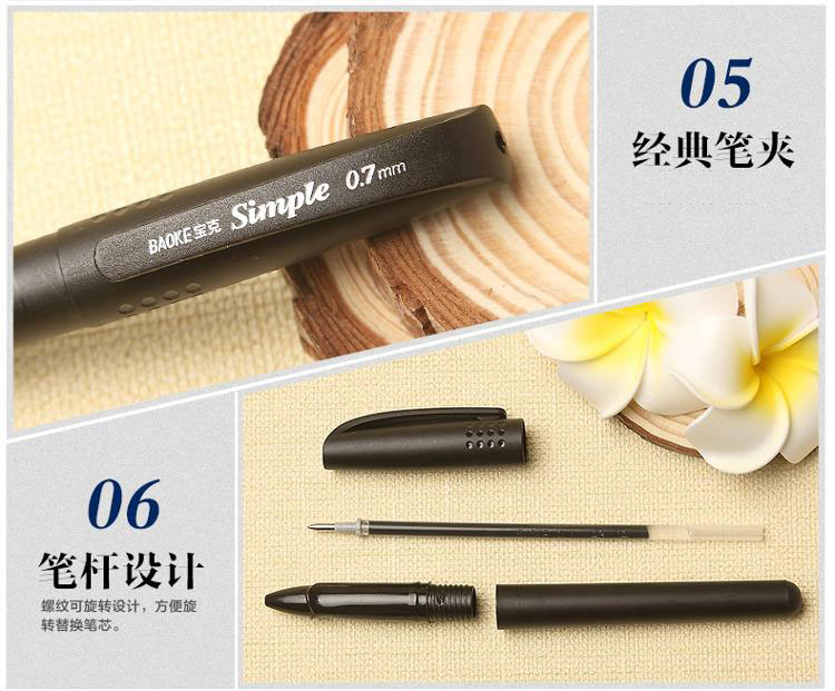 宝克(BAOKE) PC2378 优尚中性笔 0.7mm 黑色 24支/盒-京东