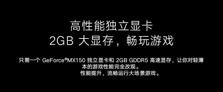 小米(MI)Air 13.3英寸全金屬超輕薄筆記本電腦(i5-8250U 8G 256GSSD MX150 2G顯存 FHD 預裝Office 指紋版)灰-京東