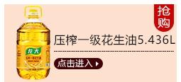 龙大 压榨一级 食用油 特香花生油 5.436L-京东