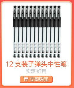 广博(GuangBo)12支装0.5mm经典款子弹头中性笔/...