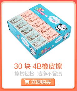 广博(GuangBo)30块4B考试美术橡皮擦/学习用品 熊...-京东