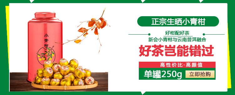 木冠 茶叶 新会小青柑 普洱茶熟茶 桔普柑普茶罐装250g-京东