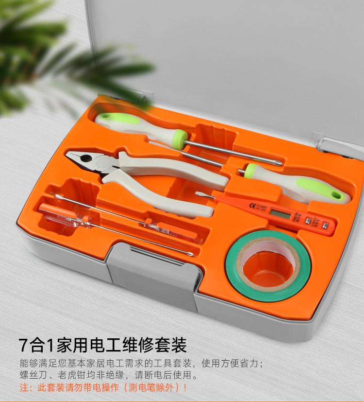 吉米家居 JM-GMT7 7件家用工具套装家用电工维修套装Easy系列-京东