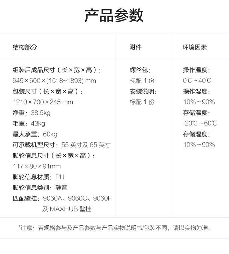 MAXHUB会议平板 移动支架ST26-京东