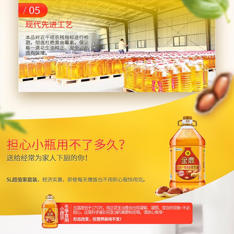 金鼎 浓香花生油 5L 压榨一级 食用油 责任央企 中储粮出品-京东