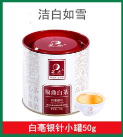 茗杰  茶叶  福鼎白茶 老白茶高档 白毫银针小罐茶 25g-京东