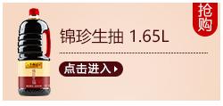 李锦记 锦珍生抽 非转基因酿造酱油 调味调料 1.65L-京东