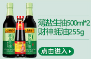 李锦记 薄盐生抽 少盐酿造生抽 500ml*2+财神蚝油 调...-京东