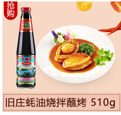 李锦记 旧庄蚝油 烧拌蘸烤增香提鲜 510g-京东