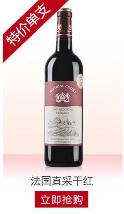 法国原瓶进口红酒 皇轩干红葡萄酒(清雅版)单支装750ml-京东