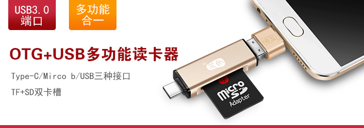川宇USB3.0手机读卡器高速SD/TF卡Type-C接口安...-京东